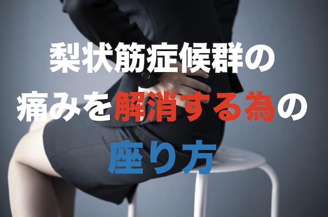梨状筋症候群の痛みを解消する為の座り方
