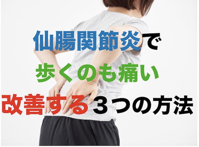 仙腸関節炎で 歩くのも痛い 改善する3つの方法